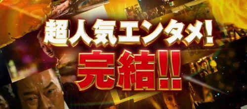 日本著名导演三池崇史电影新作《鼹鼠之歌 FINAL》日本定档