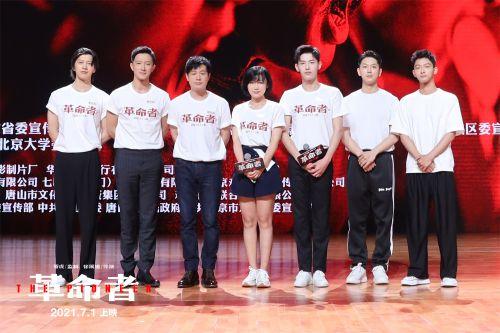 电影《革命者》北京大学举行首映观影礼 7月1日全国上映