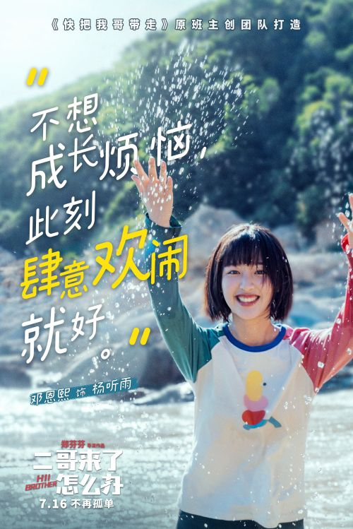 《二哥来了怎么办》发布夏日主题海报 胡先煦邓恩熙郑伟716邀你玩转暑期