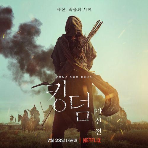 全智贤主演丧尸剧《王国》外传《王国:北方的阿信》发海报