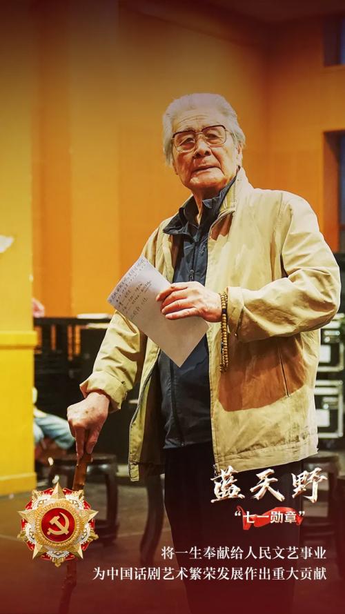 著名导演、演员蓝天野获七一勋章!94岁老戏骨曾是地下党员