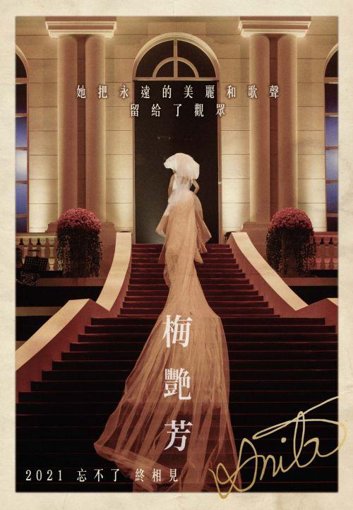 王丹妮回应主演纪录电影《梅艳芳》:为演偶像苦练歌舞