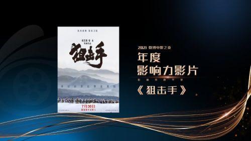 电影《狙击手》齐聚上海电影节 张译章宇携狙击五班高燃亮相