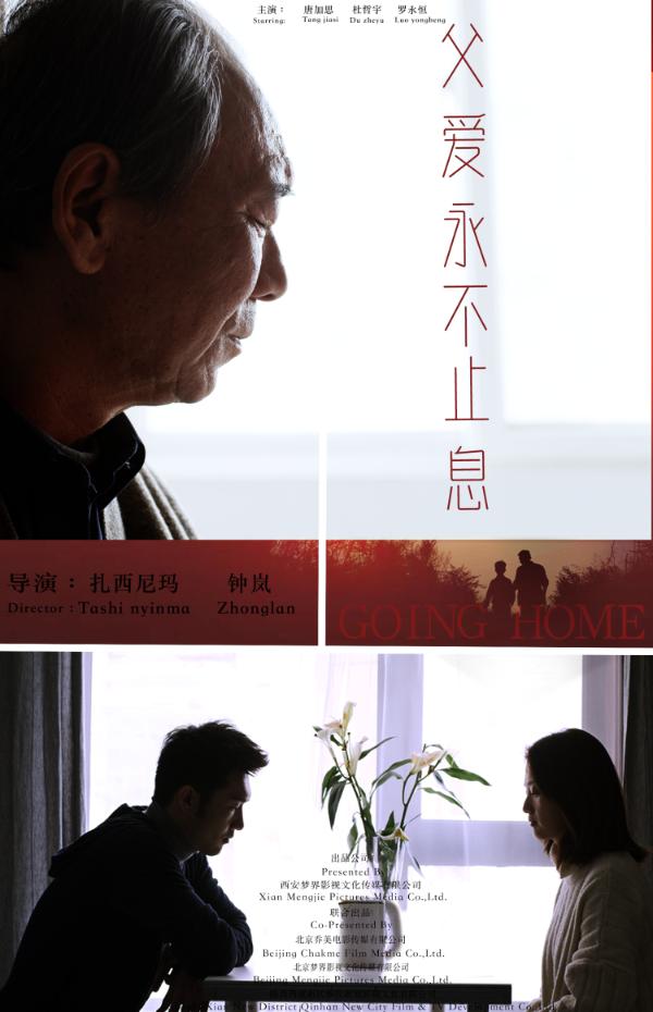 电影《父爱永不止息》父亲饰演者演员罗永恒:看完有些心酸