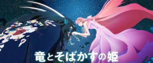 细田守导演剧场版动画《龙与雀斑公主》将于7月16日本上映
