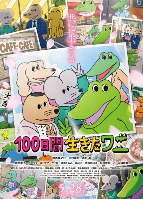 动画电影《100天后就会死的鳄鱼》发剧照 将于7月9日上映
