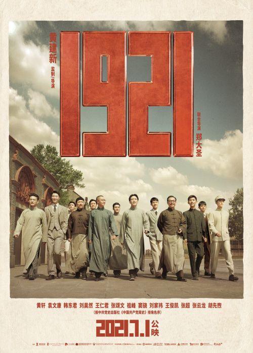 献礼片《1921》开幕上海国际电影节