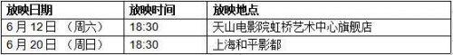《风暴之眼》于上海国际电影节在华首映