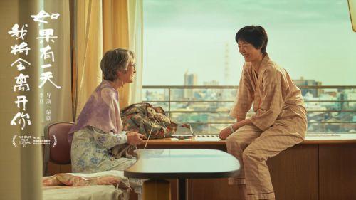 电影《如果有一天我将会离开你》曝海报 入围远东国际电影节