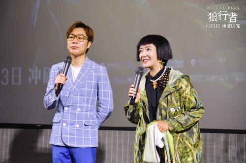全龄段口碑佳片《狼行者》上海首映 观众强推五年制作不负期待