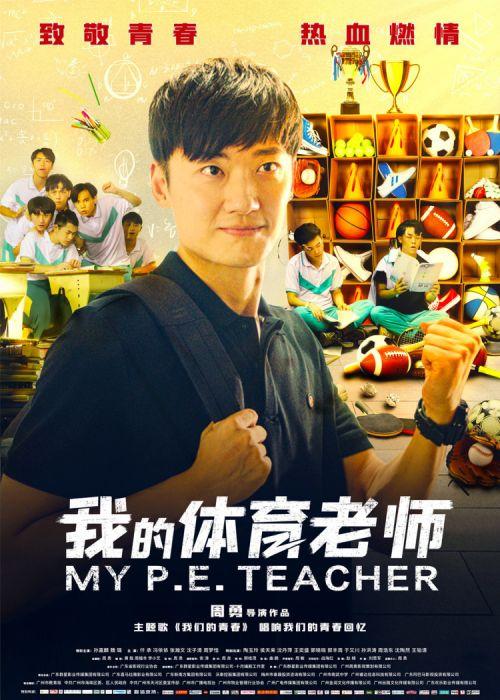 电影《我的体育老师》入围2021法国尼斯国际电影节斩获五项提名