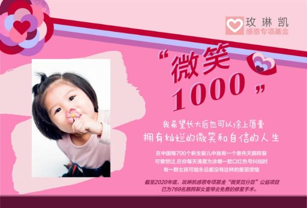 """玫琳凯发起""""微笑1000""""行动 目标帮助一千名唇腭裂女童绽放微笑"""