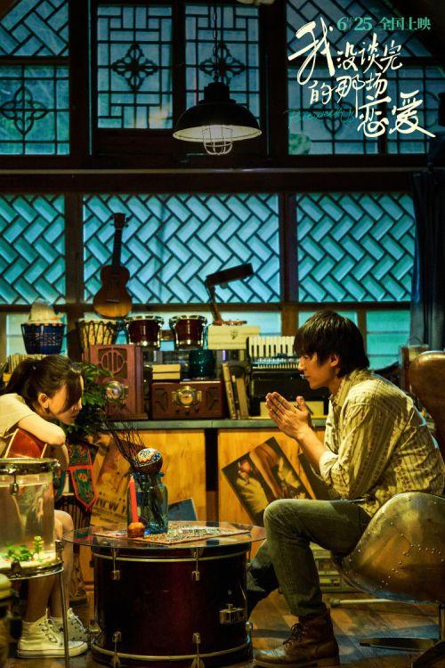电影《我没谈完的那场恋爱》将映 于文文演绎主题曲《离开我》