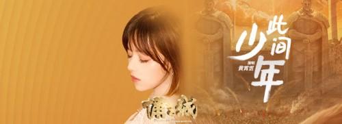 电影《俑之城》发布推广曲MV《此间少年》 黄霄雲献唱