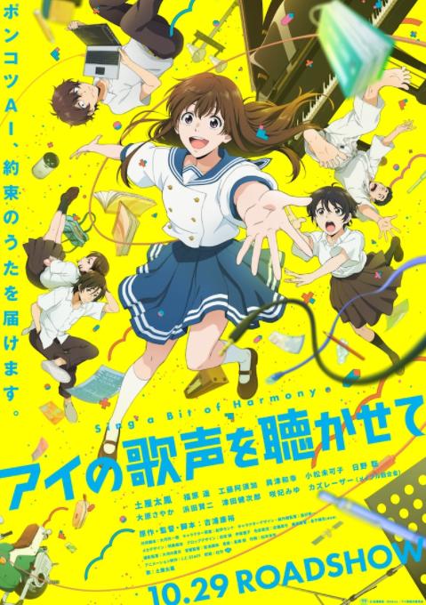 新动画电影《让我聆听爱的歌声》日本定档10.29日上映