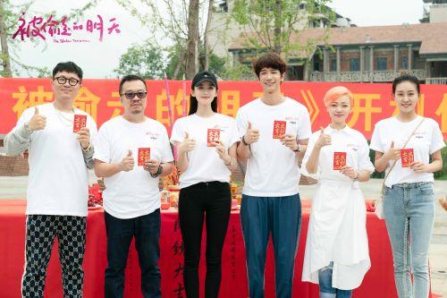 电影《被偷走的明天》在成都开机 娜扎刘以豪领衔主演