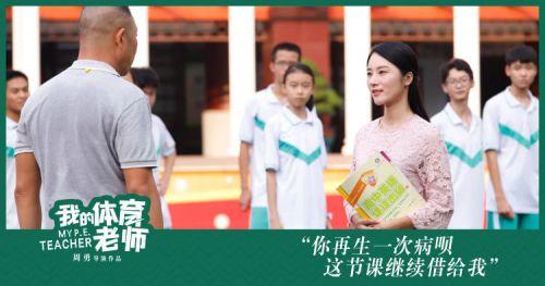 许鹤缤深情献唱电影《我的体育老师》主题曲《我们的青春》