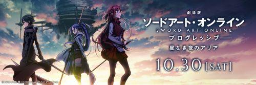 《刀剑神域:无星夜的咏叹调》新剧场版定档10月30日 正式海报公开