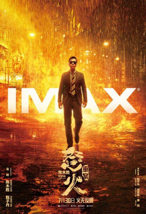 电影《怒火•重案》IMAX专属海报曝光 正邪对战即将硬核开打