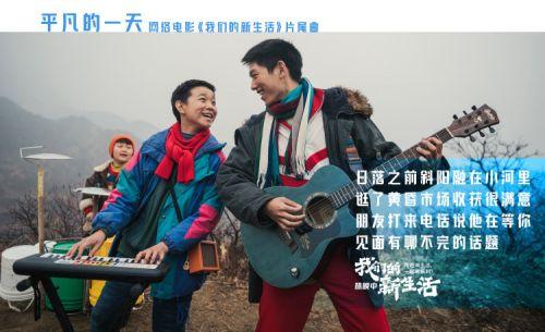 《我们的新生活》发布片尾曲mv,毛不易演唱众星出镜点赞新生活