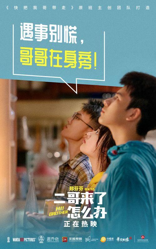 电影《二哥来了怎么办》今日上映 全方位解锁青春成长话题大观