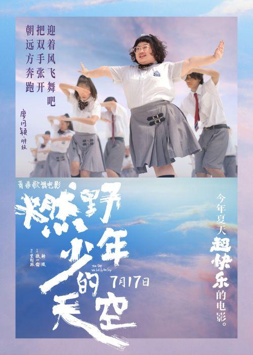 超震撼!《燃野少年的天空》同名主题曲MV 百人齐舞点燃这个夏天