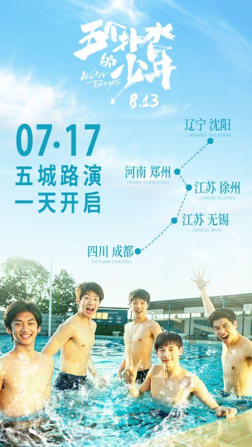 电影《五个扑水的少年》五城路演将开启 提前观影口碑炸裂