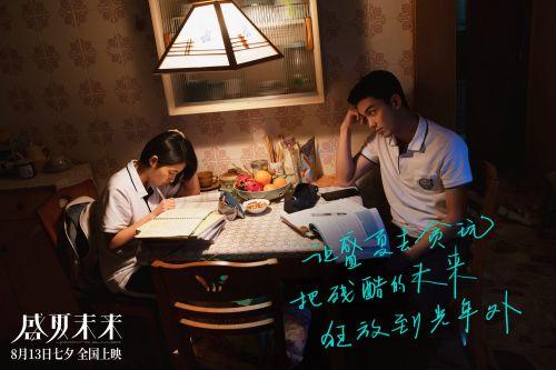电影《盛夏未来》发宣传曲MV《盛夏光年》 张子枫吴磊吉他弹唱