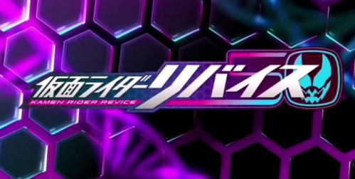 新世代特摄《假面骑士Revice》最新预告 9月5日开播