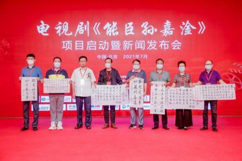 大型历史题材电视连续剧《能臣孙嘉淦》新闻发布会在北京召开