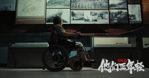 抗美援朝纪录电影 《1950他们正年轻》定档8月20日全国上映