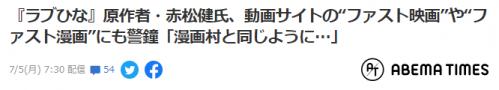 日本漫画家赤松健:不止电影解说 动漫解说同样违法