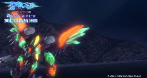 《苍穹之战神》全新作OVA《苍穹之战神 THE BEYOND》定档