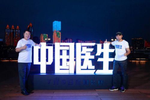 """电影《中国医生》在""""知音号""""游轮举办见面会和主题灯光秀活动"""