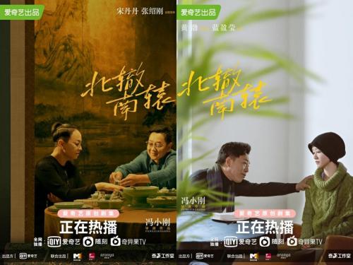 冯小刚执导电视剧《北辙南辕》热映 宋丹丹黄渤等大腕客串