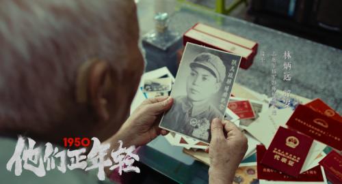 纪录电影《1950他们正年轻》定档 26位志愿军老兵登大银幕