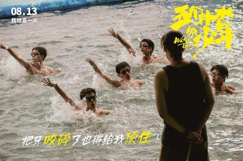 电影《五个扑水的少年》将映 台词海报扎心话语直击人心
