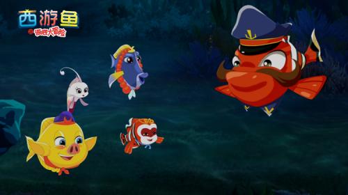 儿童动画电影《西游鱼之海底大冒险》将于8月14日全国上映
