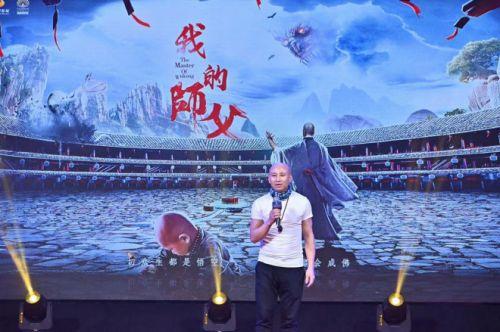 电影《我的师父》筹备中 编剧及导演张宸瑞谈创作初衷