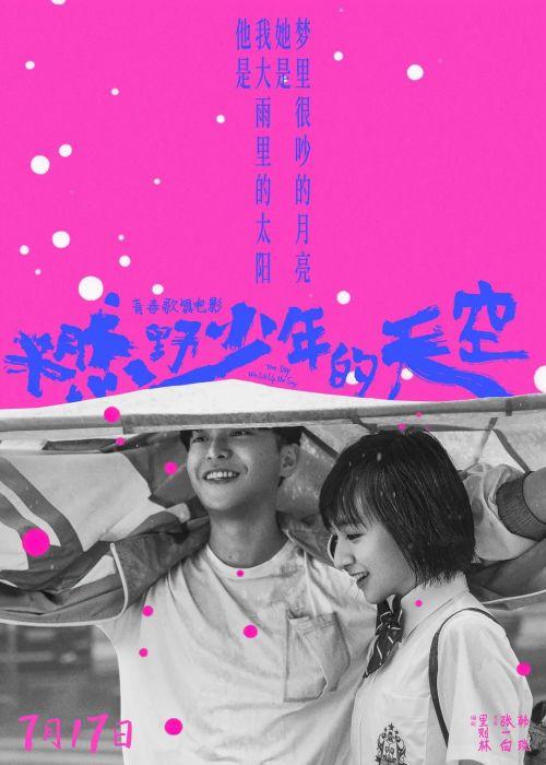 """电影《燃野少年的天空》重庆路演 开启""""超快乐夏日歌舞会"""""""