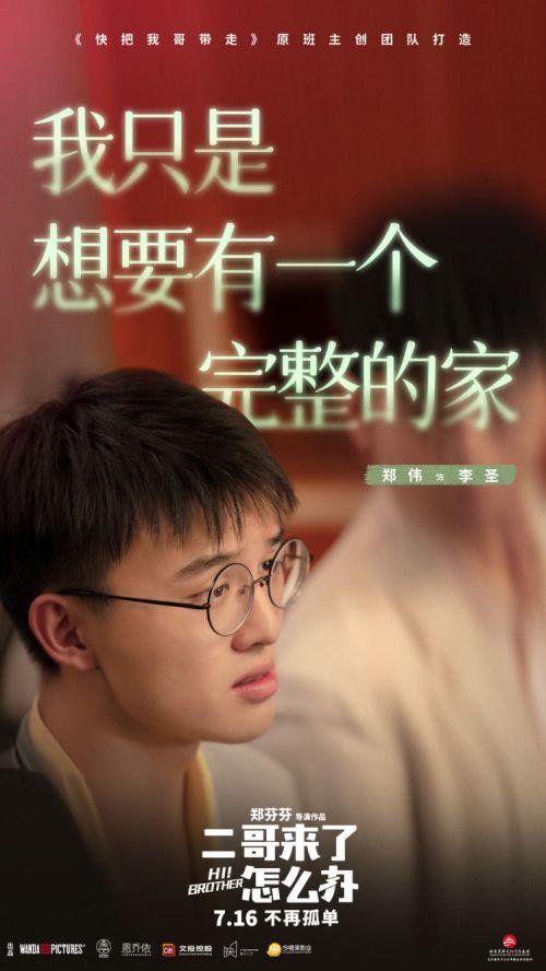 """《二哥来了怎么办》发海报 胡先煦邓恩熙郑伟以""""心""""动人"""