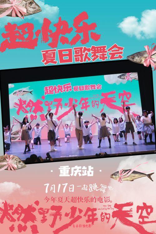 """《燃野少年的天空》重庆首站千人学舞超快乐 学生呐喊青春就是""""我拼了不随意"""""""