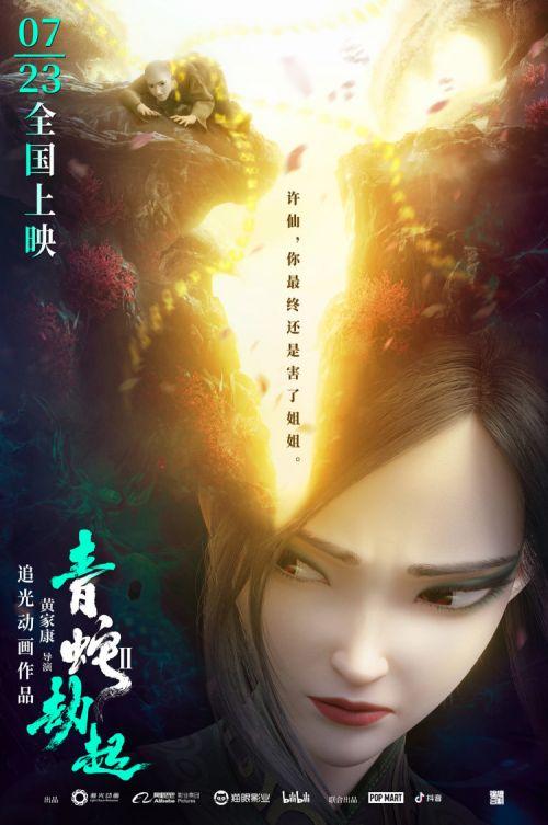 《白蛇2:青蛇劫起》发布因缘纠葛海报 大女主小青直面情感考验