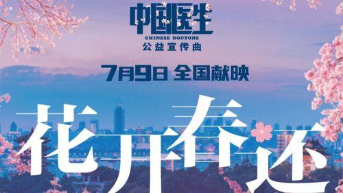 武汉抗疫一线工作者献唱《中国医生》公益宣传曲《花开春还》