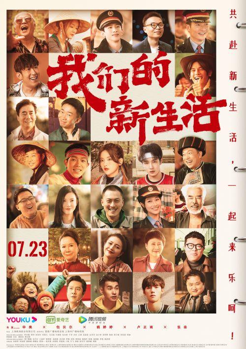 网络电影《我们的新生活》官宣于7月23日全网上映