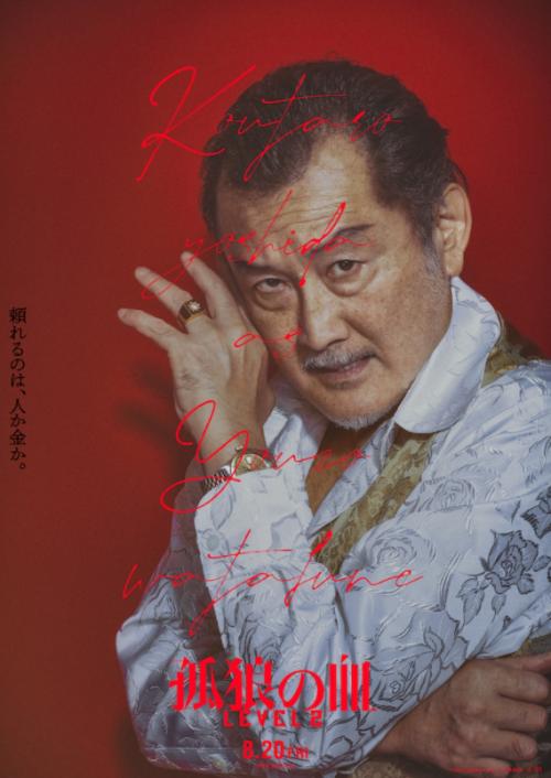 新电影《孤狼之血2》最新主角海报公开 8月20日上映