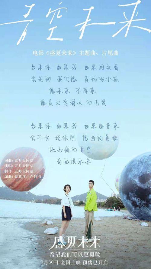 青春电影《盛夏未来》发布主题曲mv 五月天阿信献唱勇敢青春