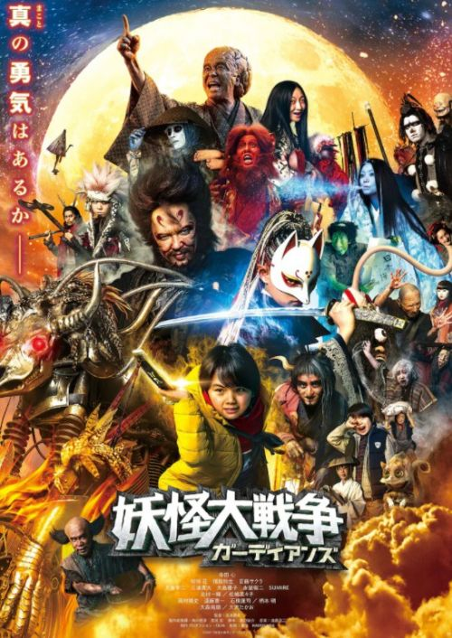 导演三池崇史名作电影《妖怪大战争》将推《妖怪大战争:守护者》
