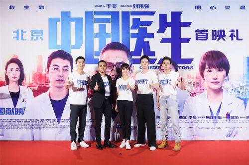 电影《中国医生》首映礼北京举行 动人诠释家国情怀践行电影人使命