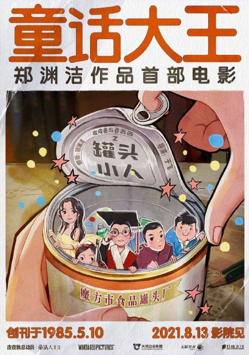 郑渊洁:没投资《皮皮鲁与鲁西西之罐头小人》电影是重大人生失误